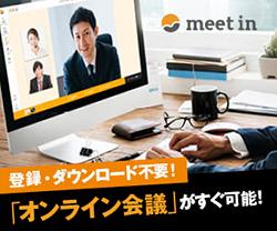 オンライン会議がすぐ可能 meetin