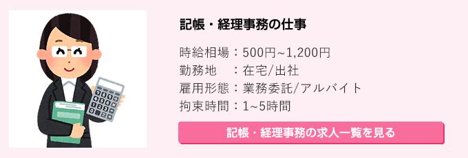 記帳・経理事務