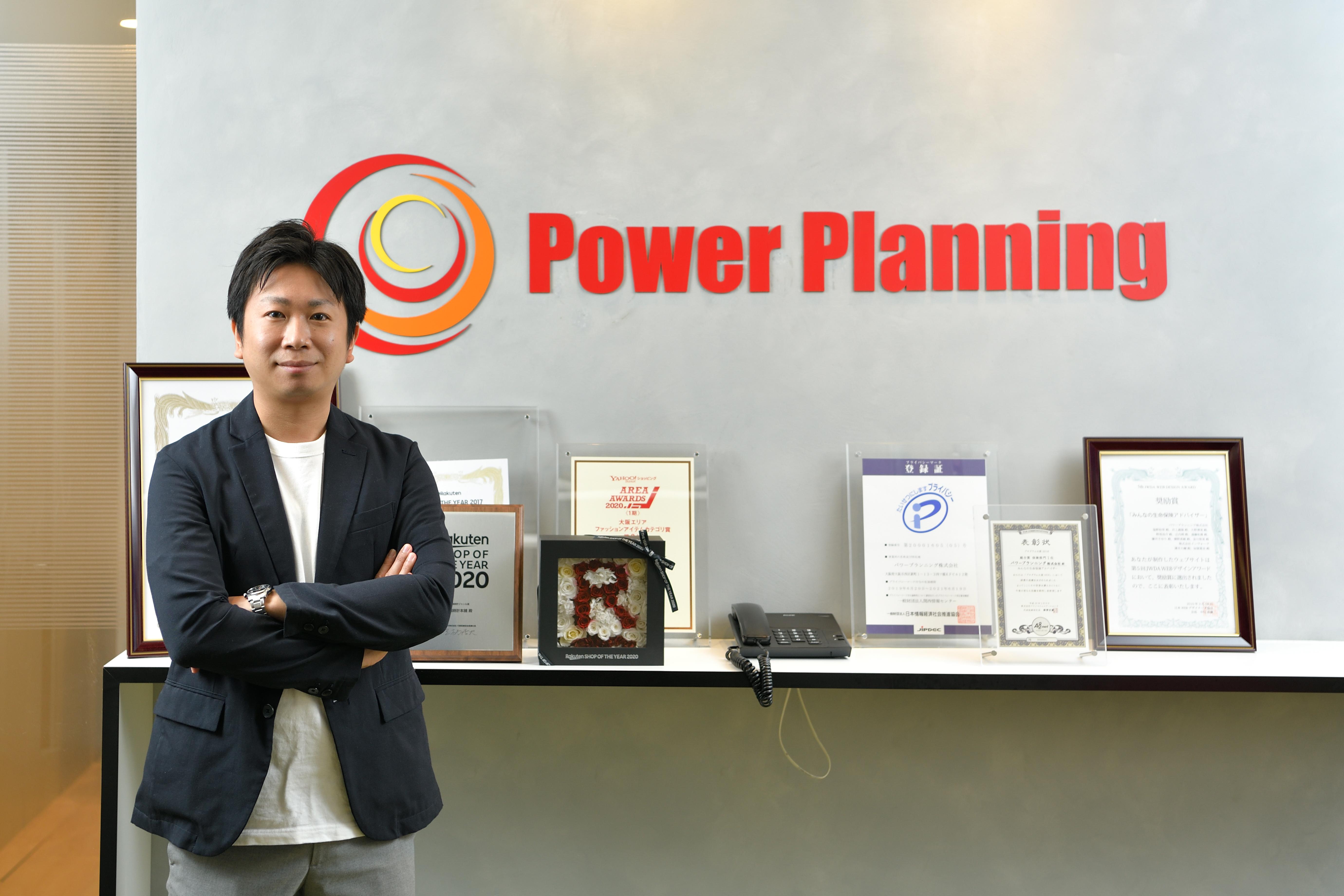 パワープランニング株式会社